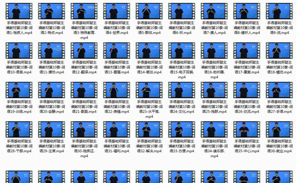 手语基础郑璇主编教材第10套_手语集锦视频:各种手语