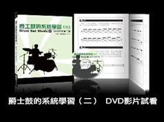 架子鼓教学演奏视频_爵士鼓视频教学