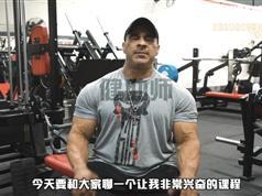 普罗米修斯法则增肌训练计划第一阶段_健身视频教程全集