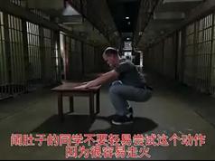 囚徒健身深蹲系列_新手深蹲入门教程_怎么做深蹲?