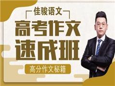 2节课提升高考语文作文速成班教学视频(腾讯课堂 赵家俊)