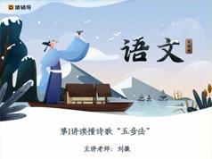 高中高一语文寒假系统辅导班教学视频(刘薇老师 10节)