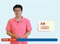 2019高一化学提分宝典教学视频全套(王春主讲 7大板块)