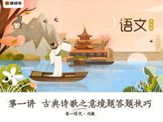 高中高一语文春季系统辅导班教学视频(刘薇老师 15节)