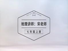 湘教版初一(七年级)地理课本同步教学视频(上册 宋老师)