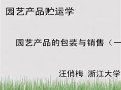 《园艺产品贮运学》教学视频课程(浙江大学 汪俏梅18集)