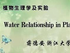 《植物生理学及实验》全套讲课视频(郑绍建 蒋德安37讲)