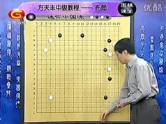 围棋教学_围棋常见布局套路迷你中国流布局全16集