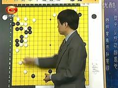 围棋布局_中国流_围棋浅谈中国流布局_围棋教学_围棋视频教程