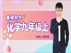 万门中学人教版初三(九年级)化学同步辅导基础教学视频(上册 45节 张龙海)