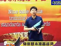 乒乓球九级训练内容与达标标准_乒乓球九级训练_乒乓球教学视频