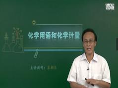 德智教育高考化学概念和无机化学专题复习教学视频(袁朝乐 5课 高考化学高分突破班)