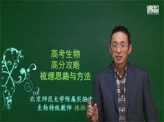 德智教育高考生物解题方法和技巧精讲教学视频(林祖荣 3课)