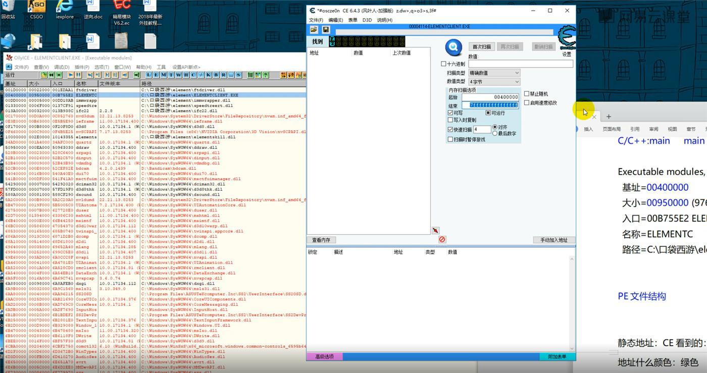 游戏安全逆向工程师 : 零基础入门玩转FPS游戏逆向2.jpg