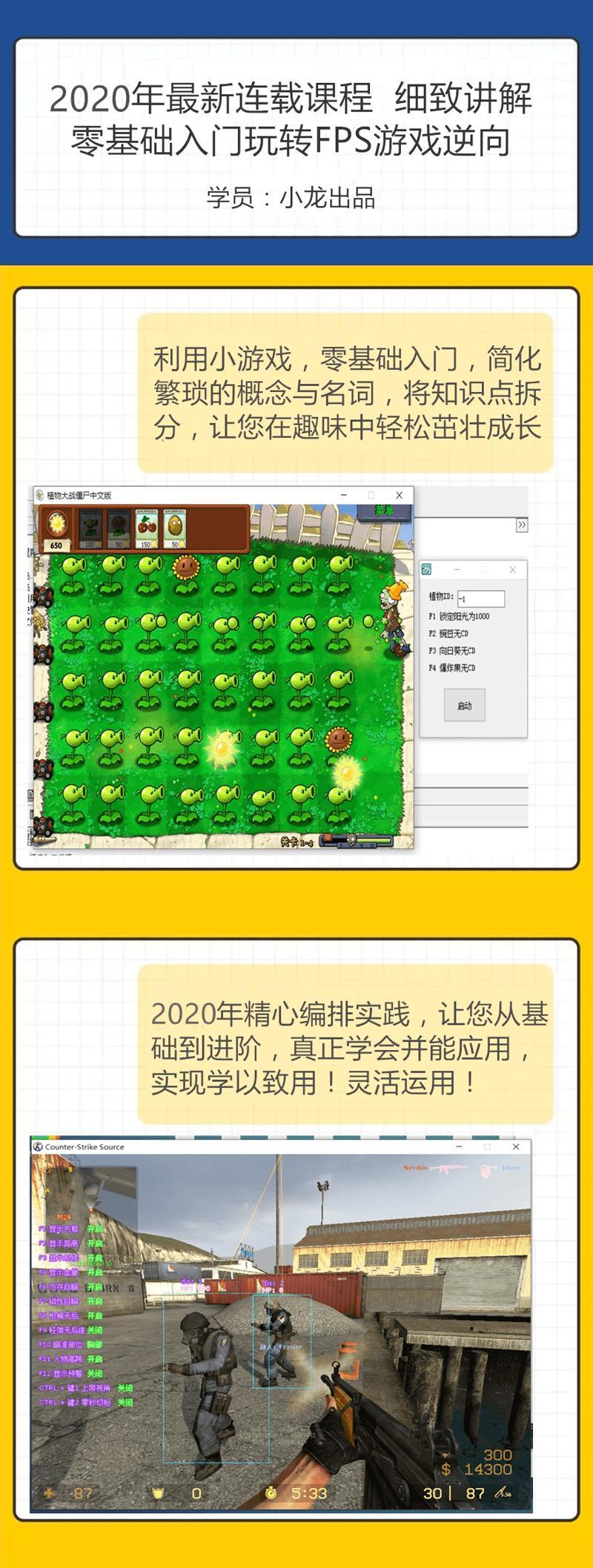 游戏安全逆向工程师 : 零基础入门玩转FPS游戏逆向1.jpg