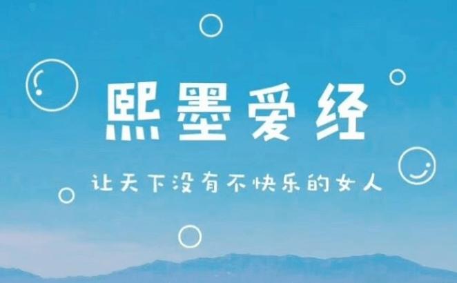 熙墨爱经:12天探索伴侣亲密度 音频资料