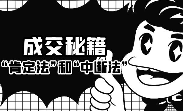 """张云舒成交秘籍:让他欲罢不能的""""肯定法""""和""""中断法"""""""