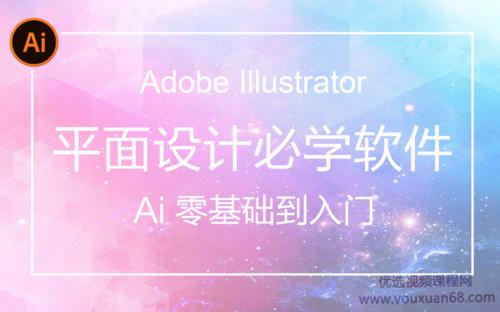 AI(Adobe Illustrator)从入门到精通系统视频教程【84节完整版】
