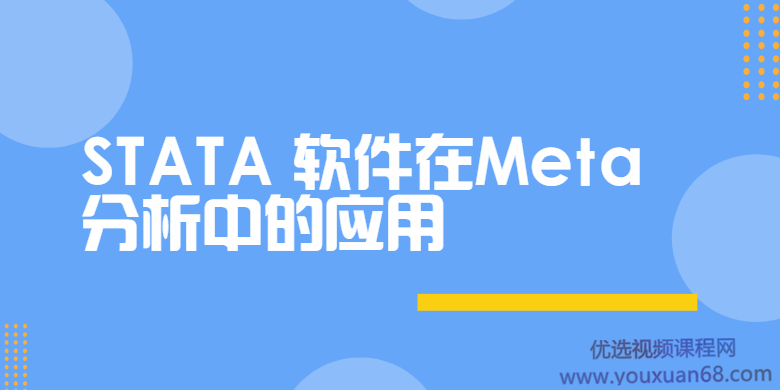 STATA软件在Meta分析中的应用