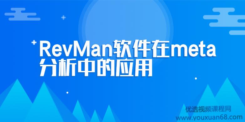 RevMan软件在meta分析中的应用
