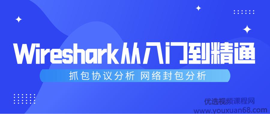 Wireshark抓包从入门到精通,抓包协议分析