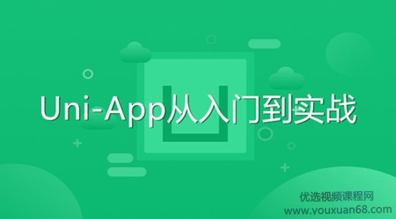 Uni-App从入门到实战教程