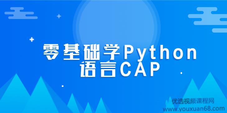 零基础学Python语言CAP全套课程