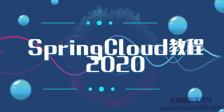 周阳老师2020最新版SpringCloud第二季高阶班微服务课程