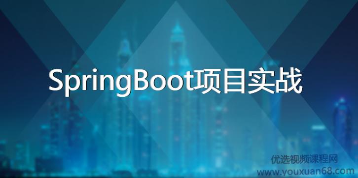 基于SpringBoot的博客和OA系统--SpringBoot项目实战