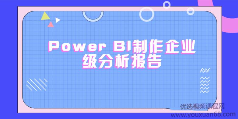 PowerBI制作企业级分析报告(完结带素材)