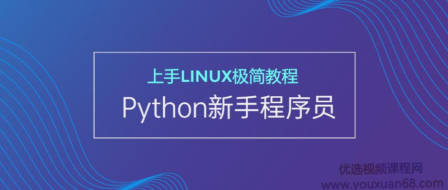 Python新手程序员上手Linux极简教程