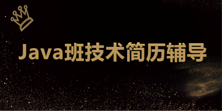 2020年最新 深圳Java班技术简历辅导
