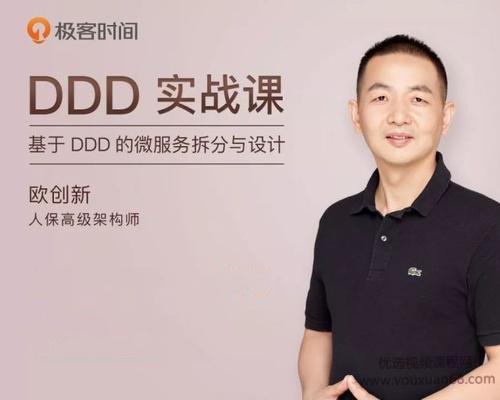 欧创新・DDD实战课 基于DDD的微服务拆分与设计