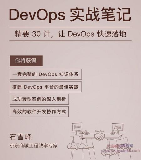 石雪峰DevOps实战笔记精要30计,让DevOps快速落地