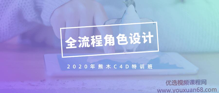 2020年熊木C4D六周角色设计特训班,c4d全流程IP角色绑定