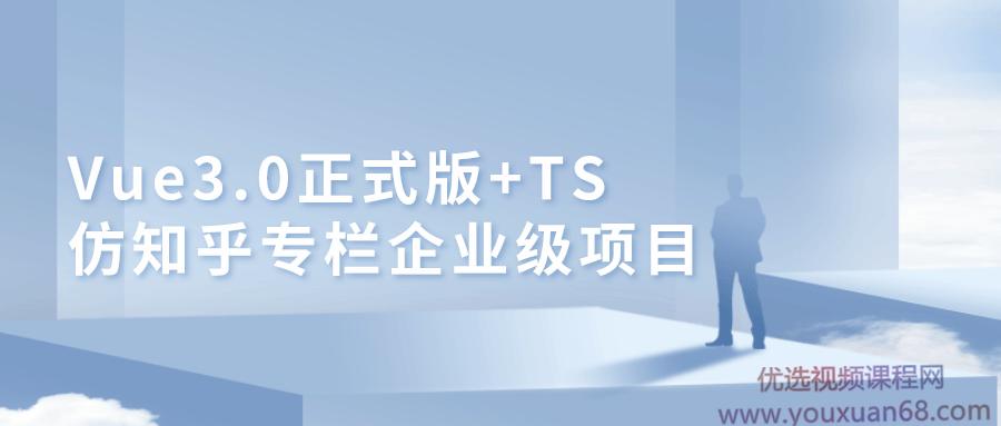 Vue3.0+TS仿知乎专栏企业级项目实战