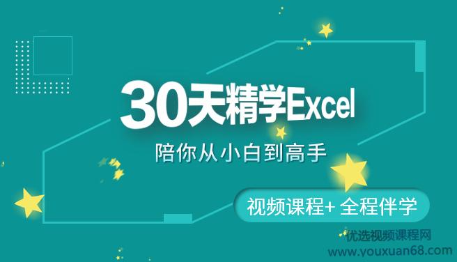 30天精学Excel 陪你从小白到高手