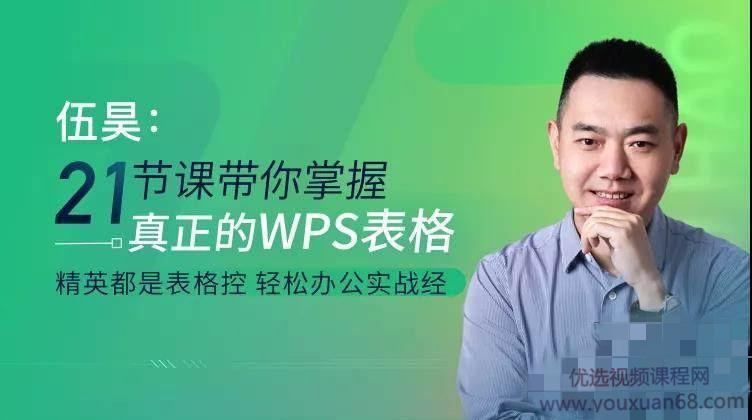 伍昊:21节课带你掌握WPS表格 WPS表格零基础教程