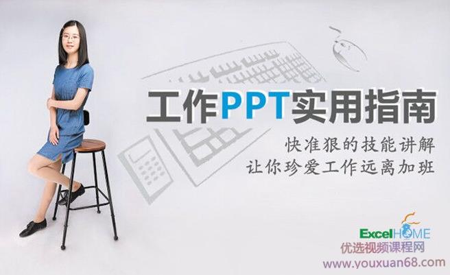微软MVP刘晓月《工作PPT实用指南》