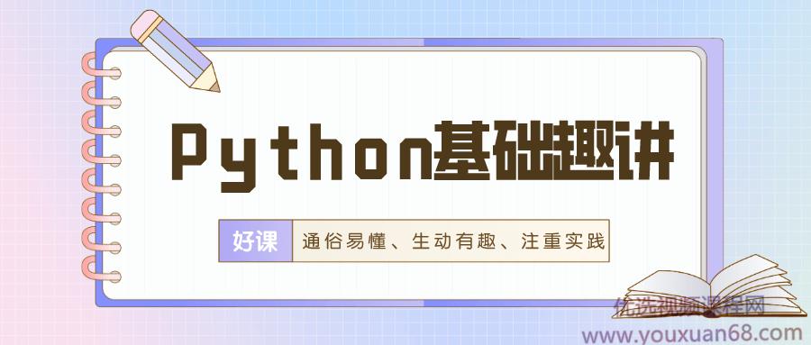 万门Python基础趣讲精练