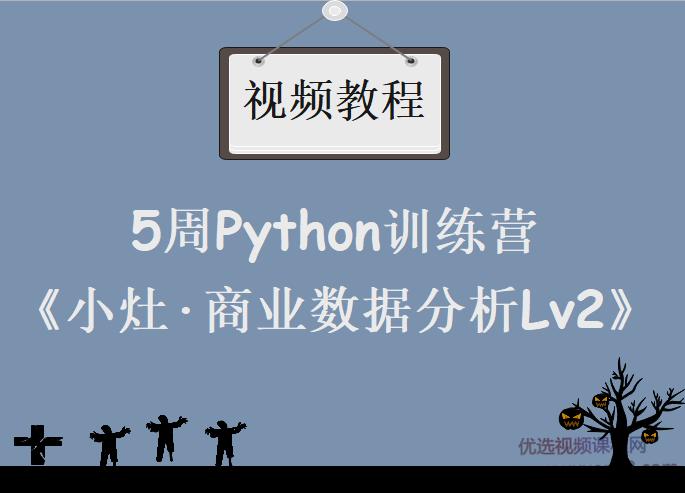 《小灶・商业数据分析Lv2》5周Python训练营