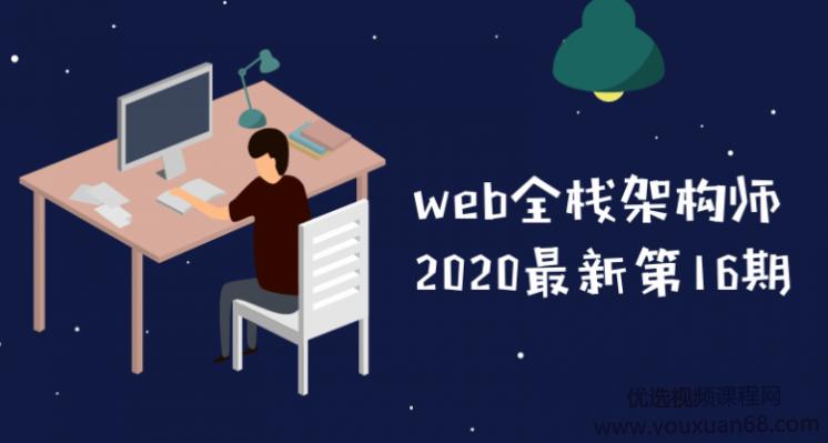 2020最新开课吧web全栈架构师第16期教程