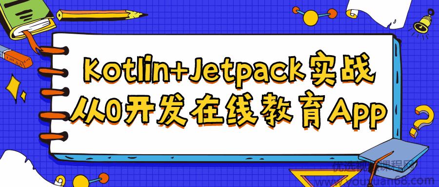 Kotlin+Jetpack实战,从0开发在线教育App