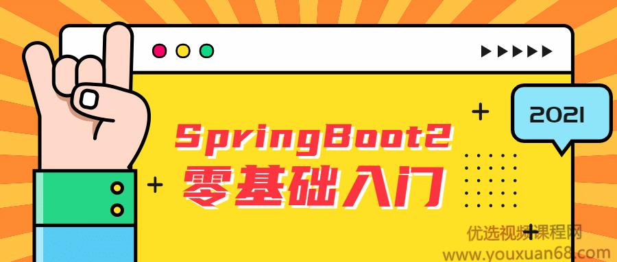 雷丰阳2021版SpringBoot2零基础入门springboot全套完整版