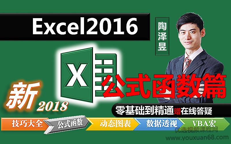 每天3分钟-Excel2016零基础到精通【基础技巧大全篇】【陶泽昱系列】
