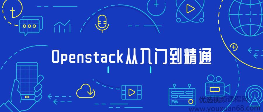 Openstack开源云平台从入门到精通