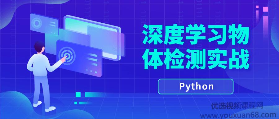 Python计算机视觉深度学习物体检测实战