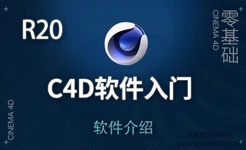 虎课网C4D软件系列课程全