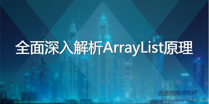 黑马程序员-全面深入解析ArrayList原理(源码分析+面试讲解)