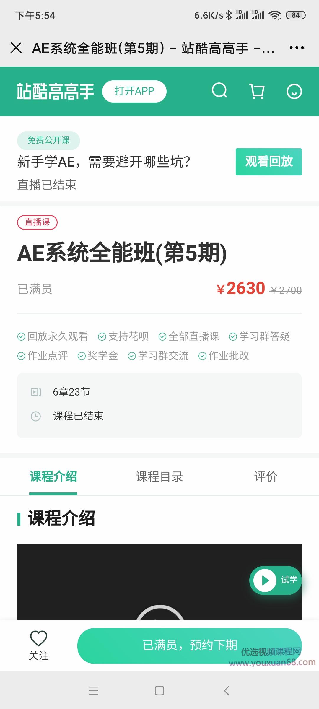 【tvart&郭术生】AE系统全能班(第4期)